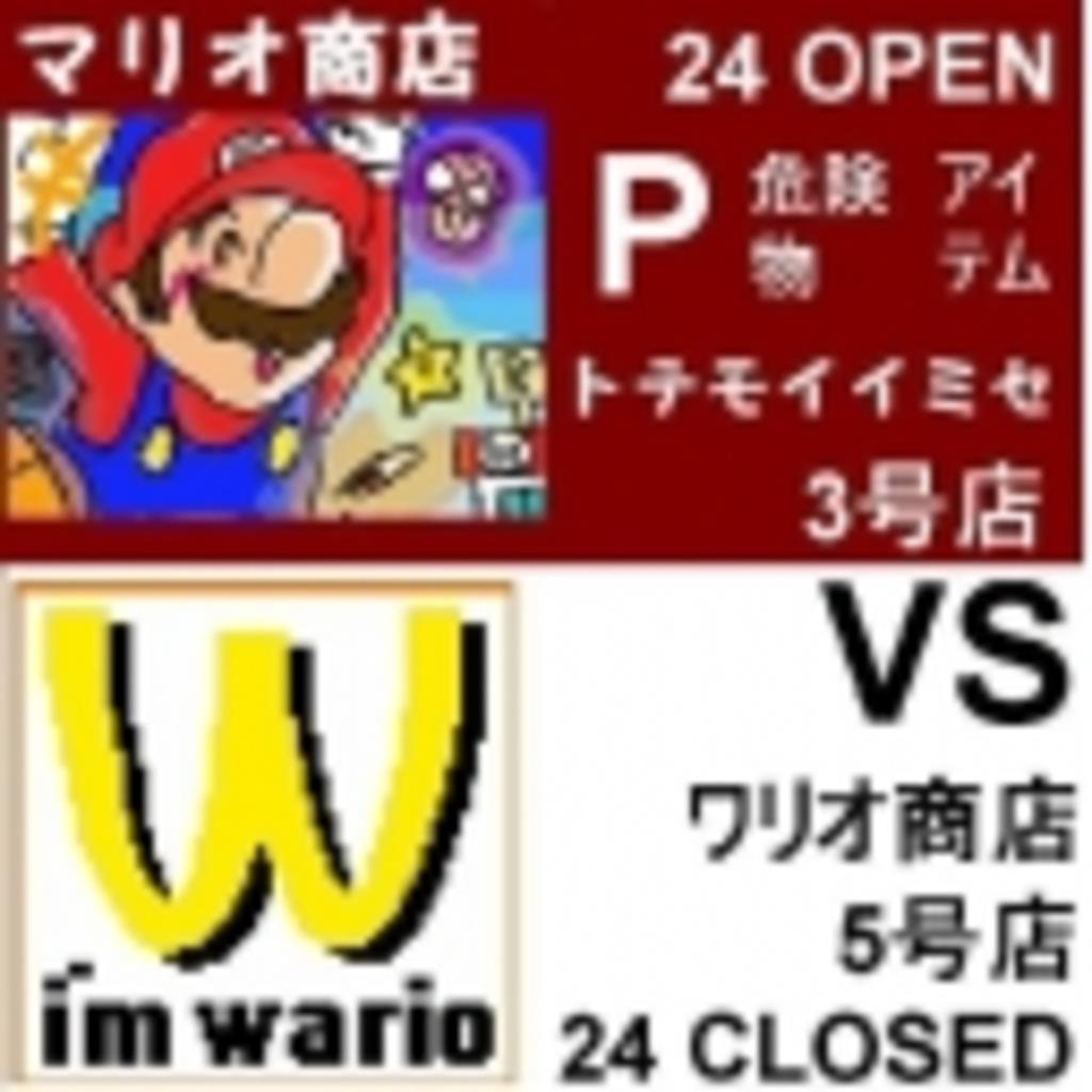 【マリオ商店】スーパーマリオでザ・コンビニ/ザ・ファミレス