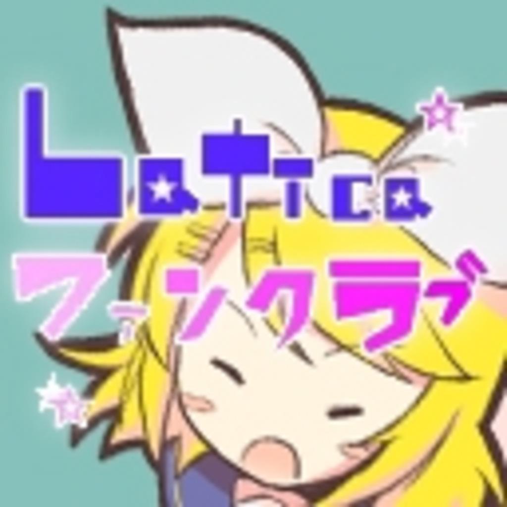 (´ω`)ノ【Laticaさんを応援するコミュ】ヾ(´ω`)
