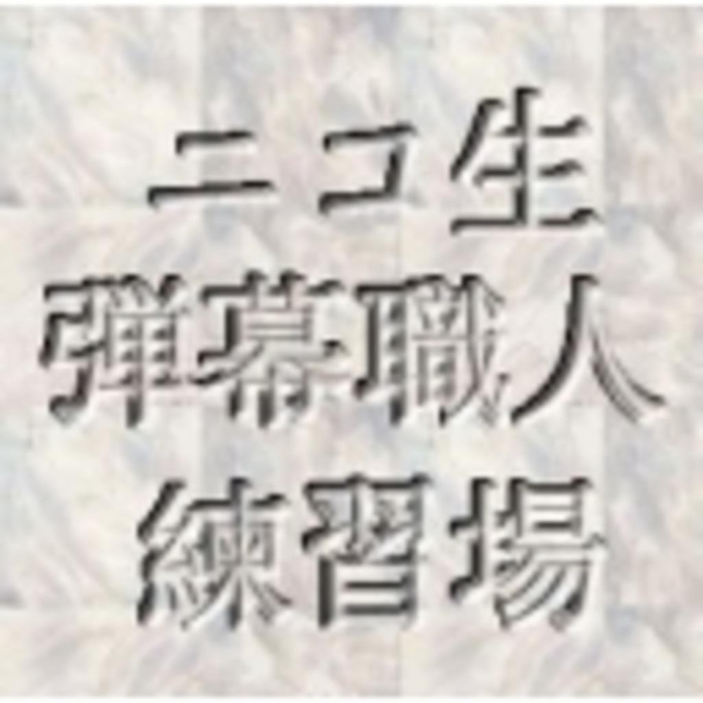 ニコ生弾幕職人練習場