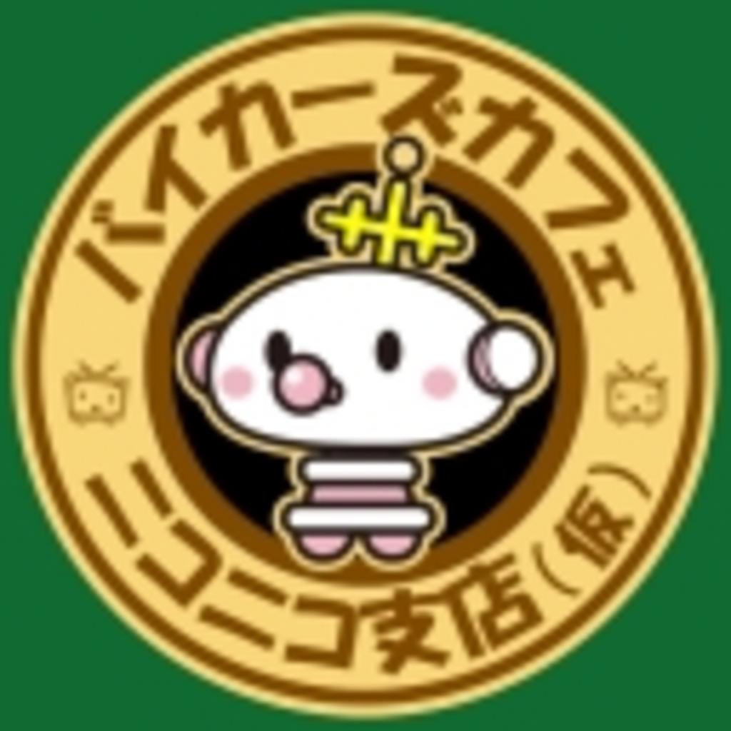 バイカーズカフェ・ニコニコ支店(仮)