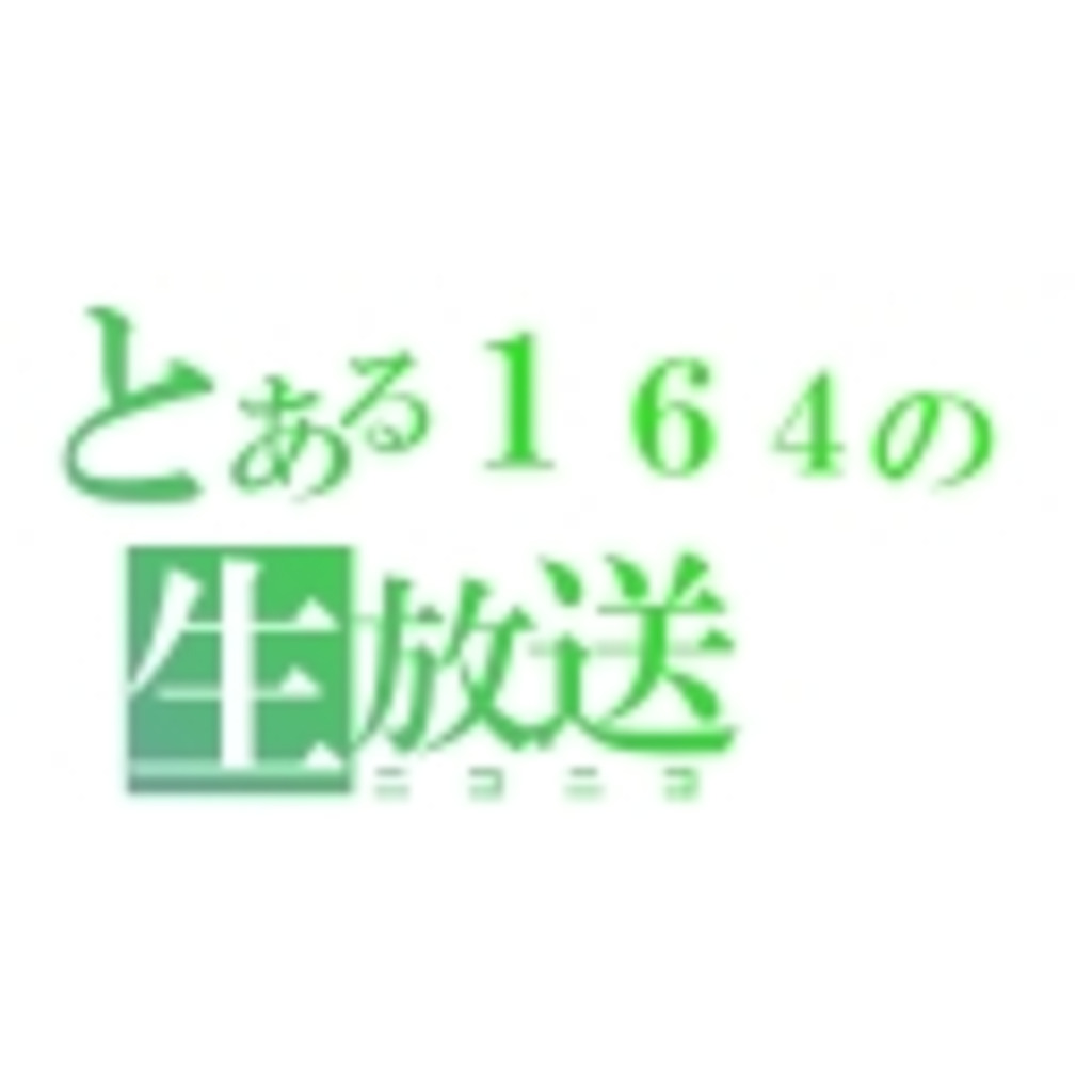 hiro4のコメBAN放送www