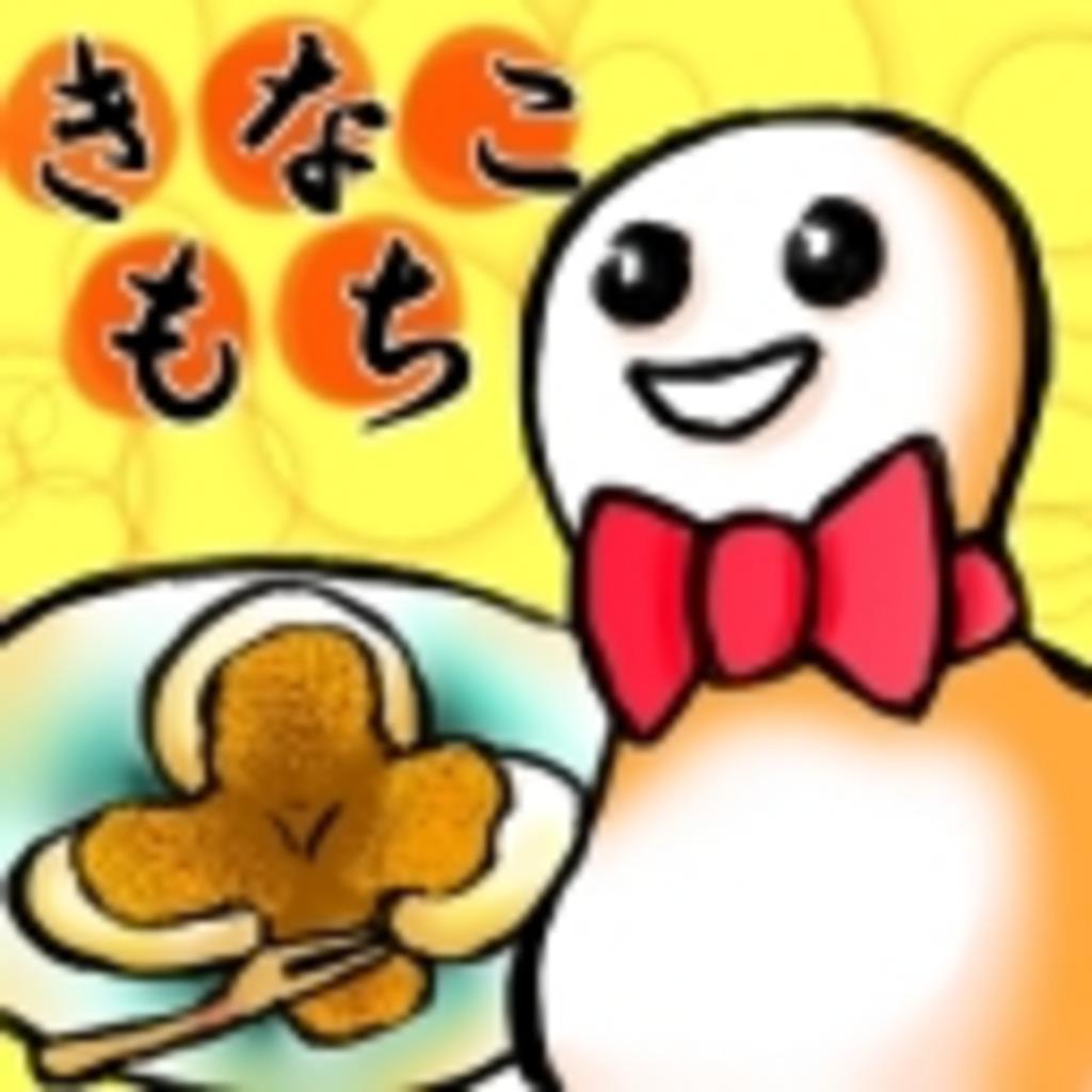 きなこもち(º﹃º)食べる?