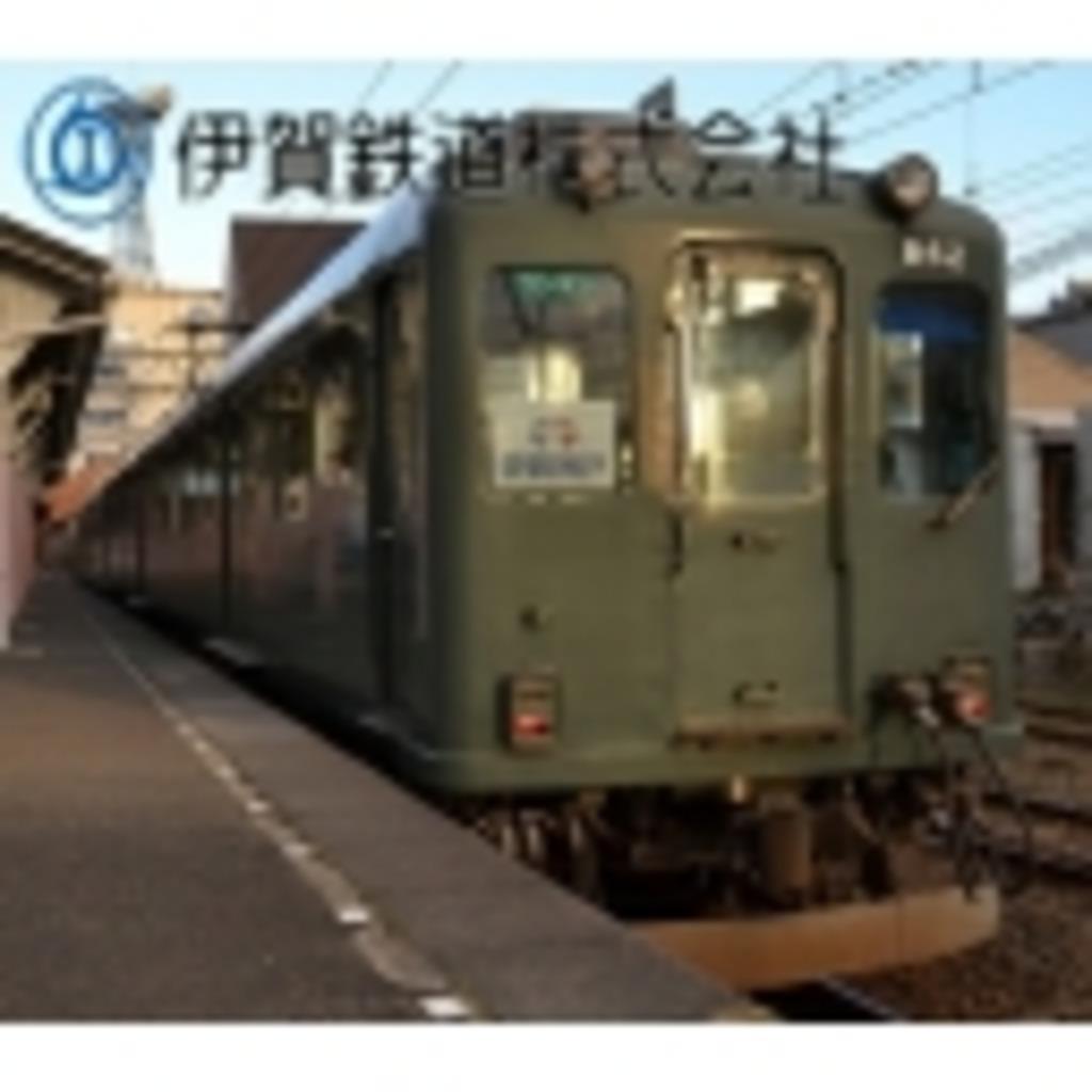 伊賀鉄道コミュニティ