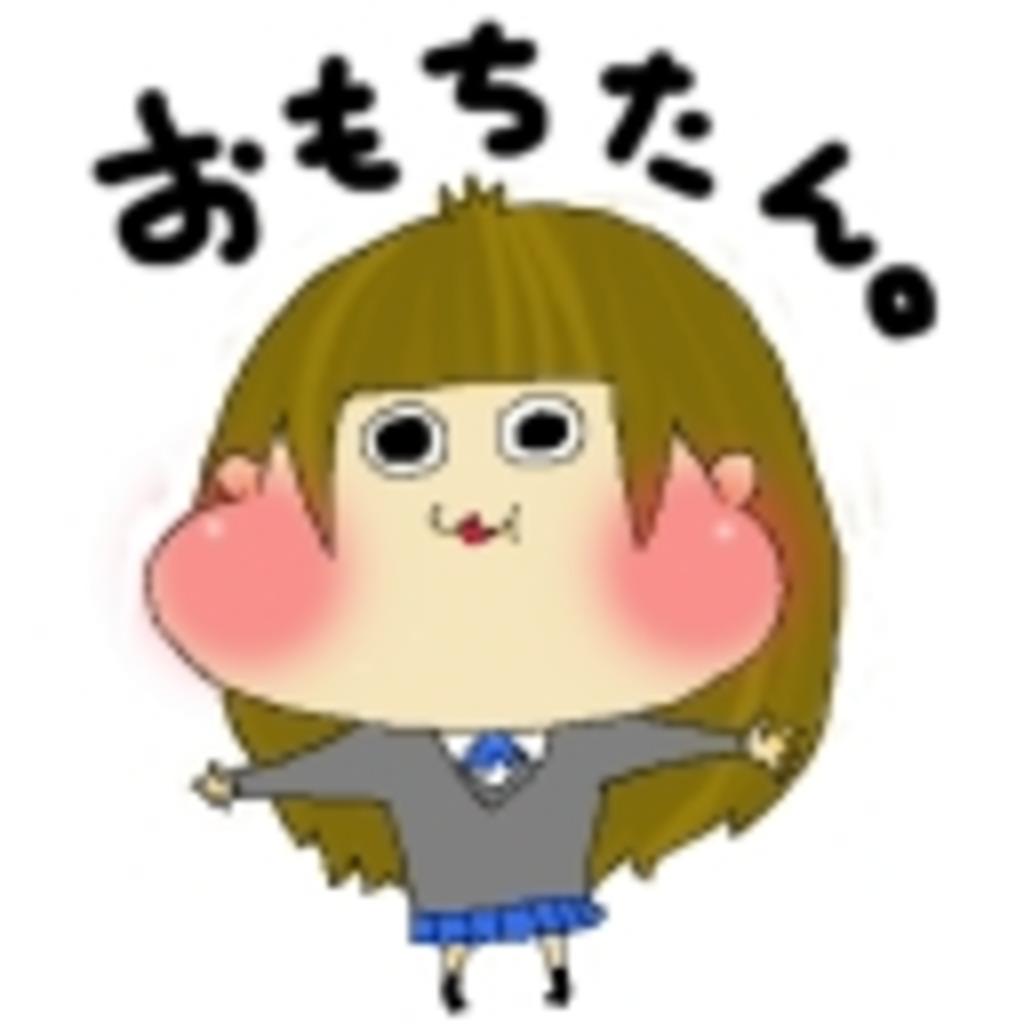 もちやねん(*´゜બ゜`*)