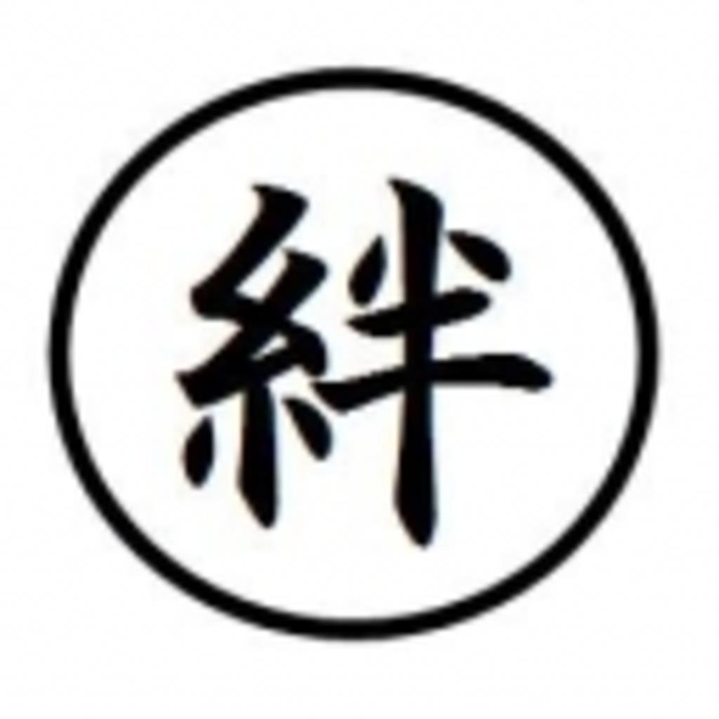 『 チーム連携練習 絆 』 SDGOチーム連携練習コミュニティー