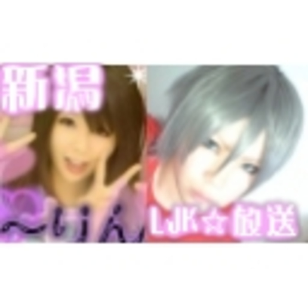 新潟LJK☆こらぼ放送