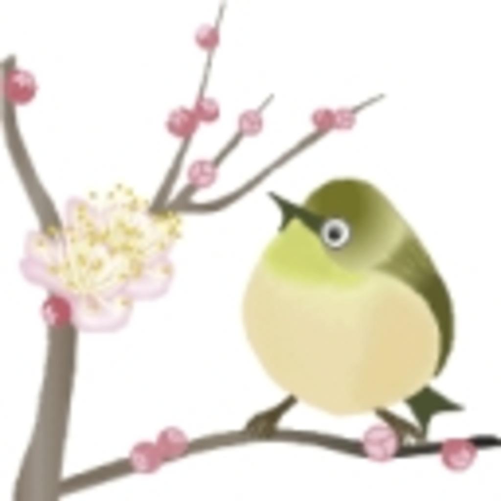 【鳥の巣】山鳥の雑記帳