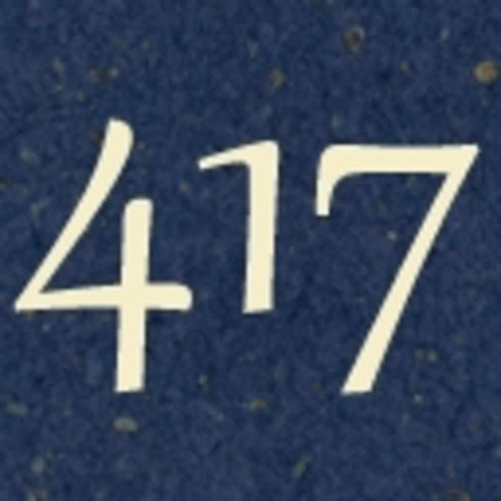 417号室
