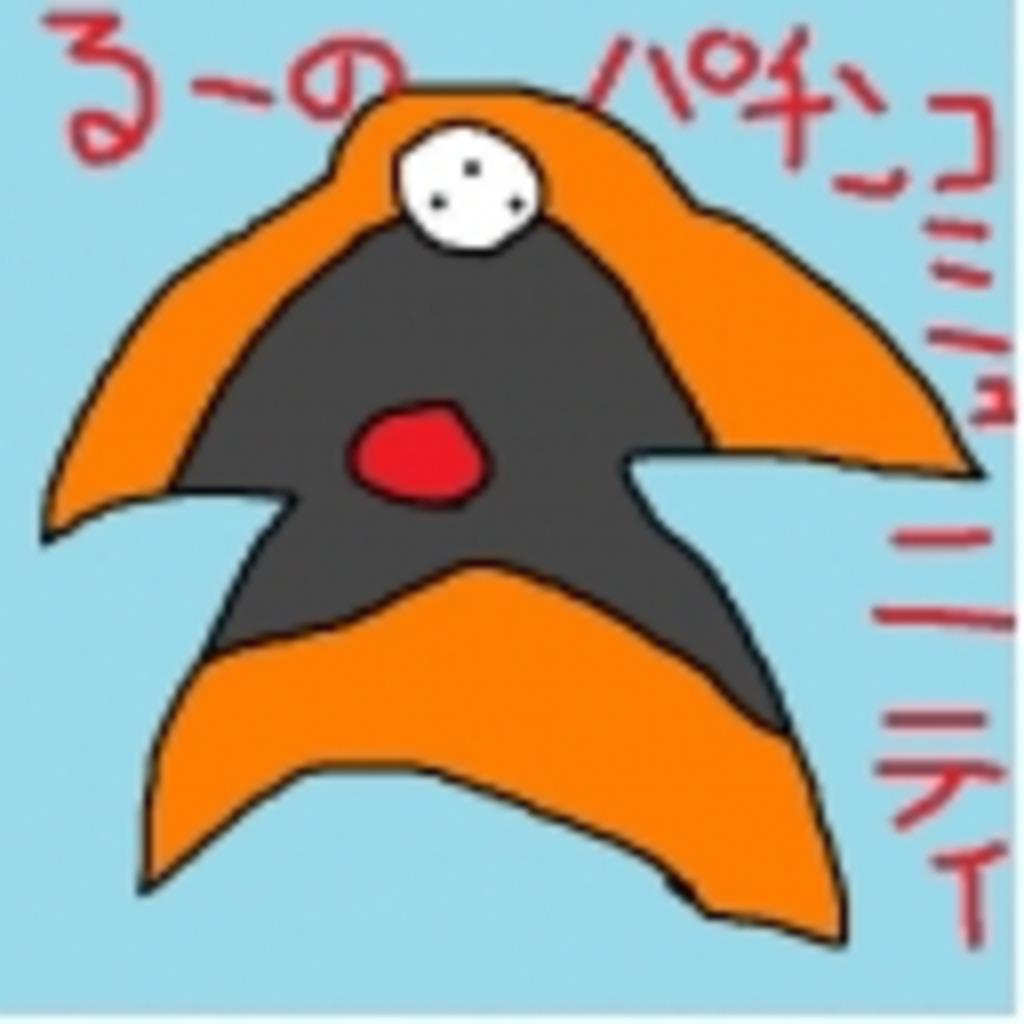 るーのパチンコミュニティ(*´ェ`*)