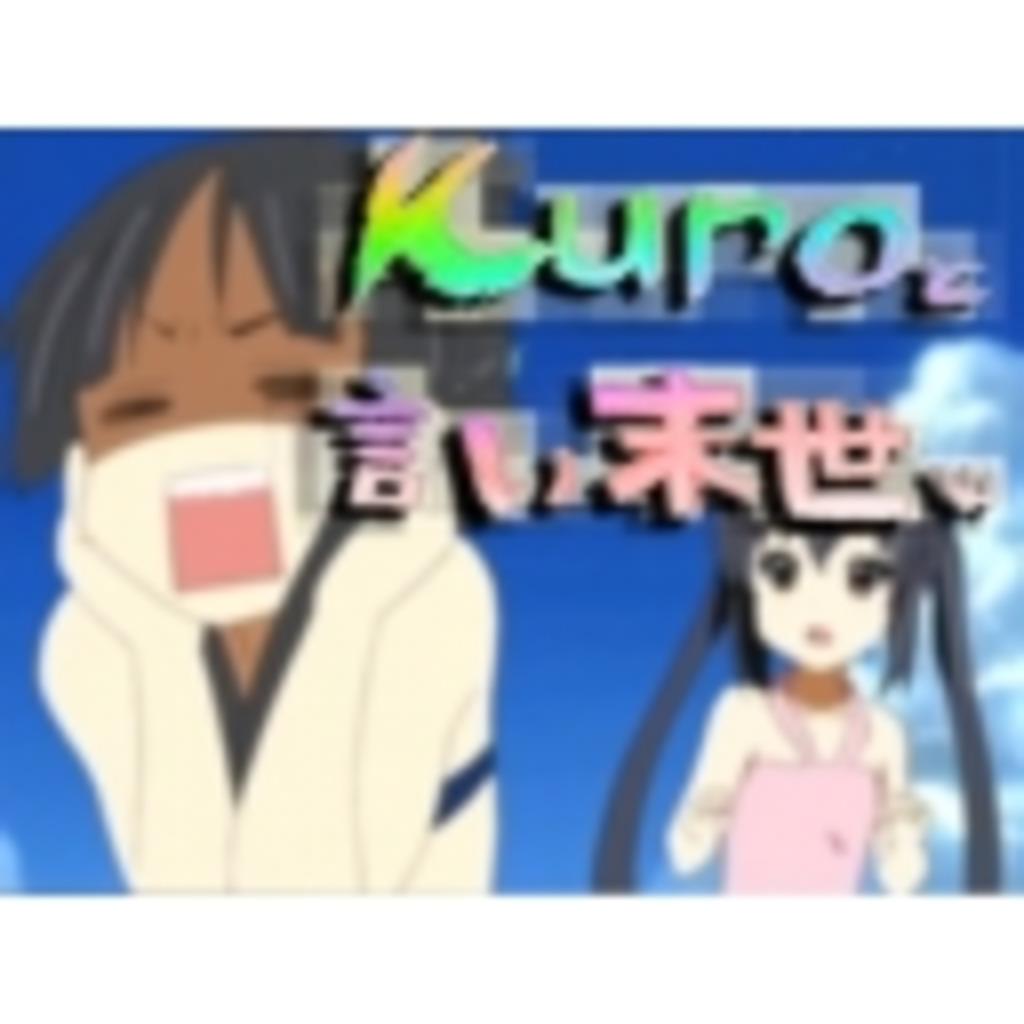 kuroと言い末世w