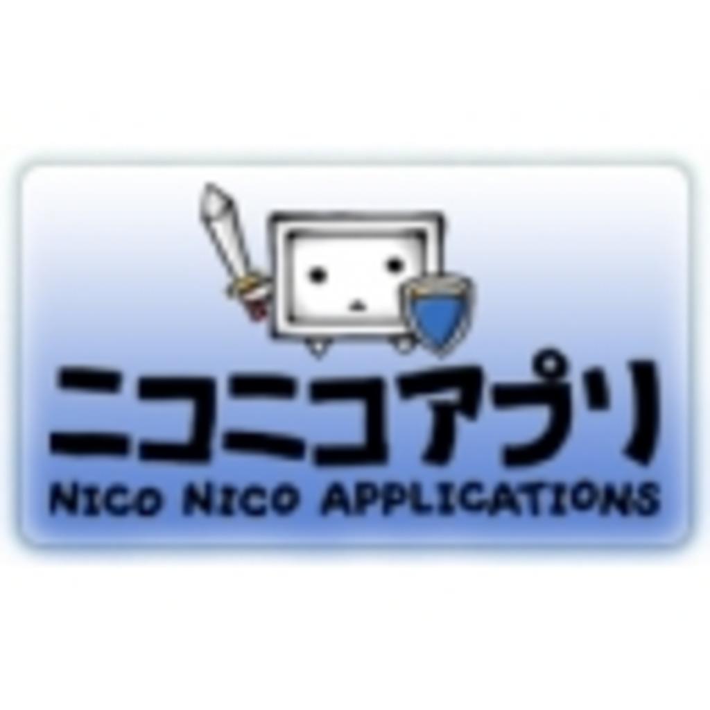 【ニコニコアプリ】ニコニコアプリを楽しもう