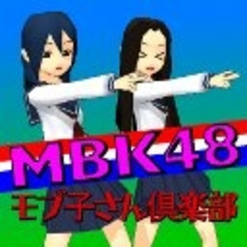 モブ子さん倶楽部【MBK48☆MikuMikuDance】