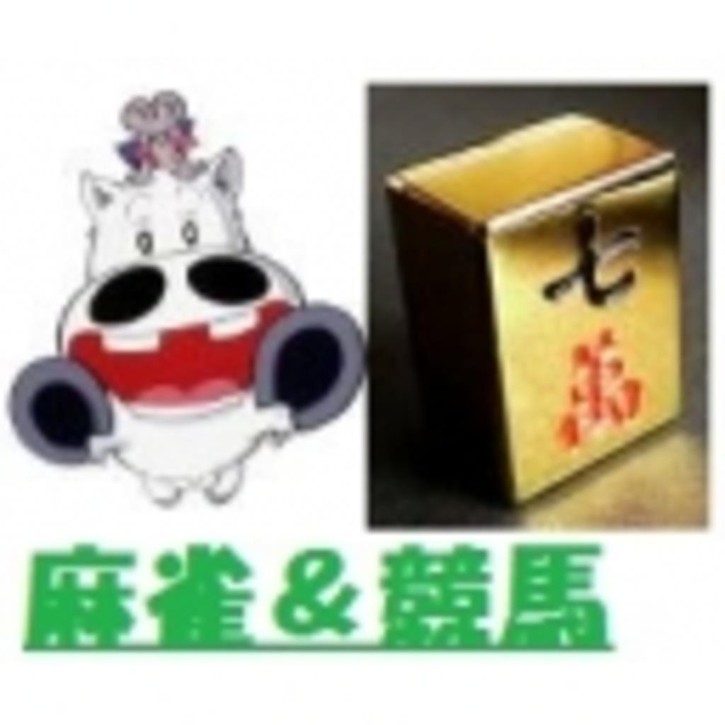 鯛尾の競馬放送室 時々、天鳳(ω・ミэ )Э