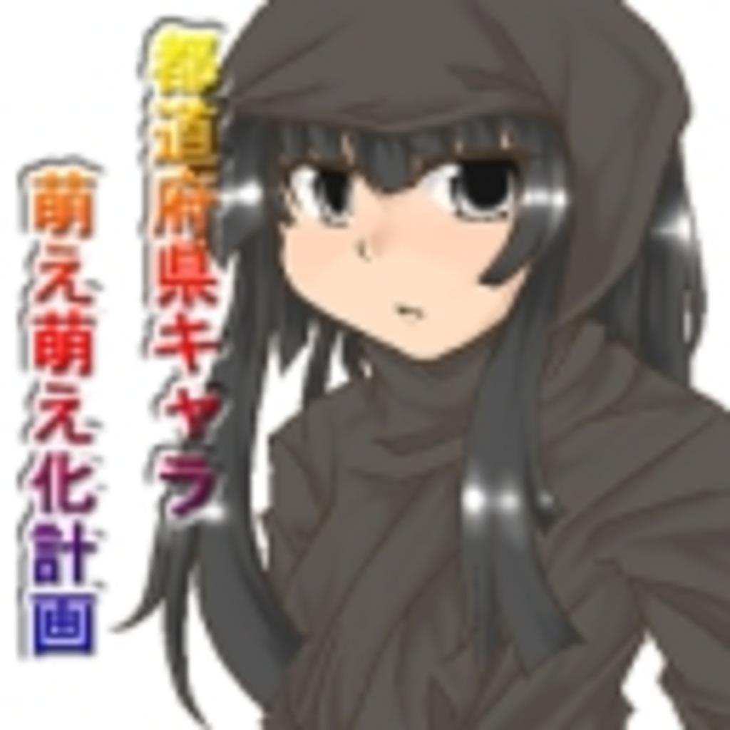 都道府県キャラ萌え萌え化計画推進会