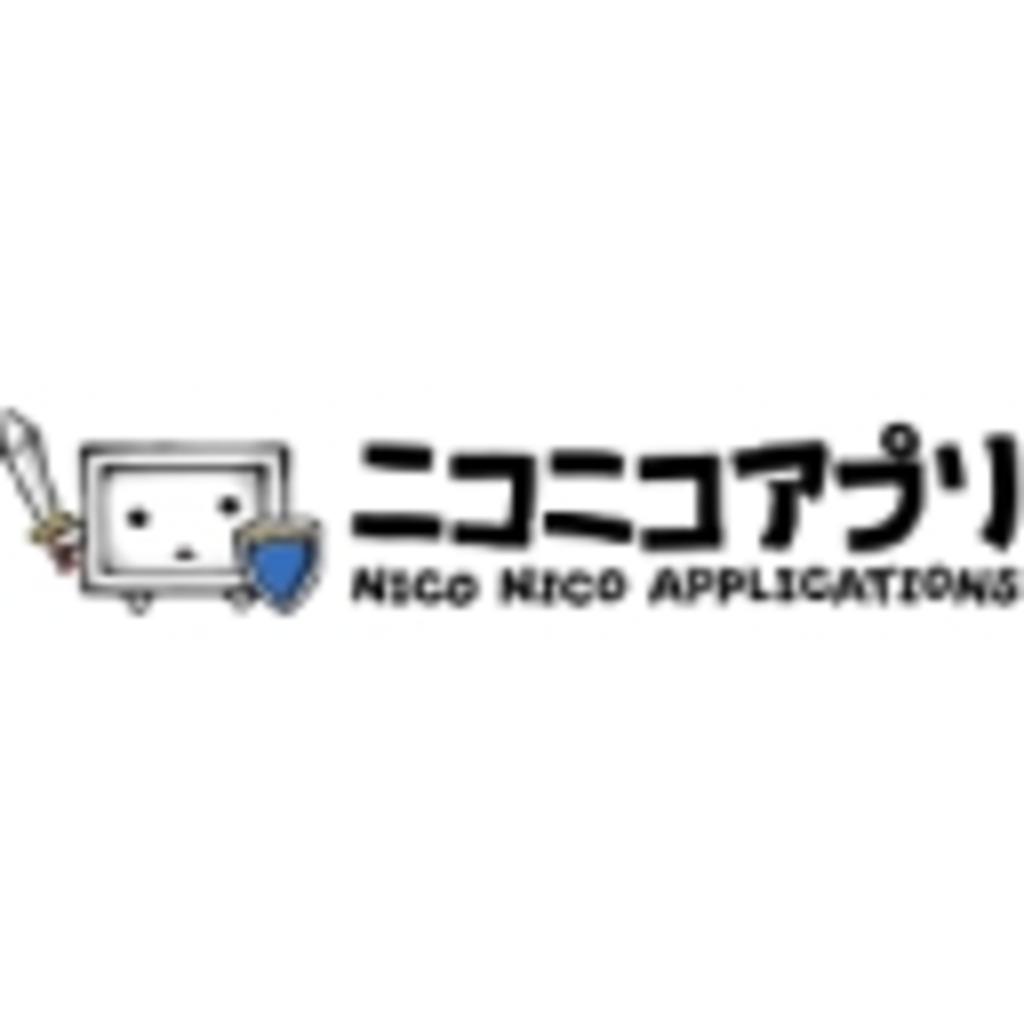 【ニコニコアプリ】フレンド募集コミュ☆