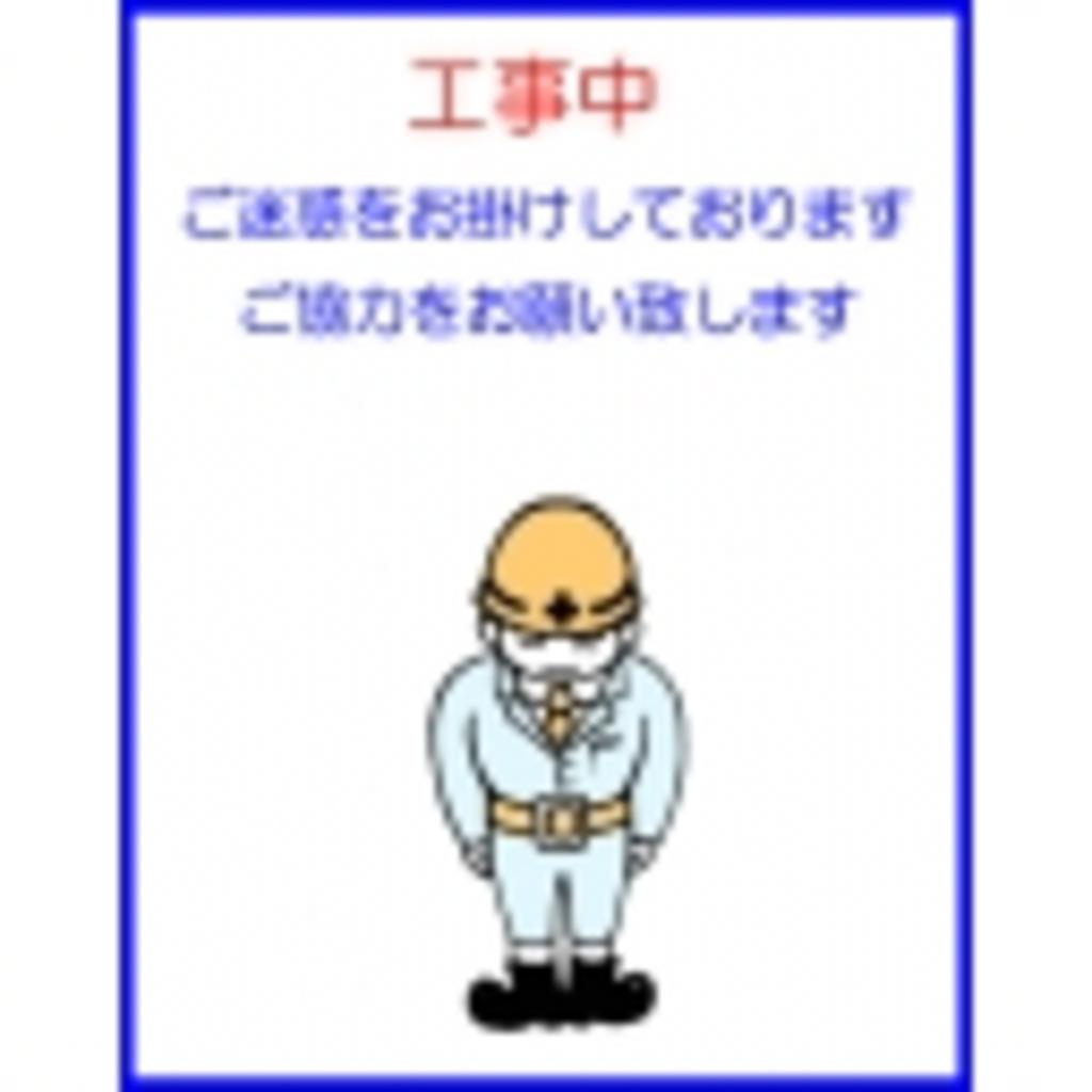 面白山の鉄道とアニメのアニ鉄ラジオ!