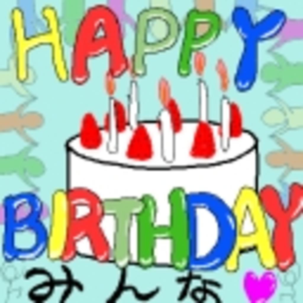 長期休暇と誕生日が重なっちゃってる人を祝う!