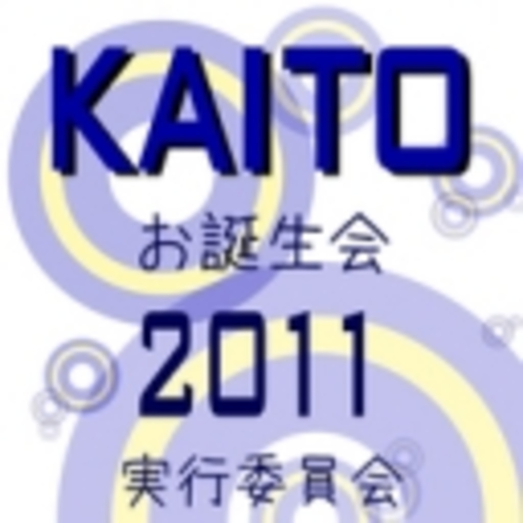 「KAITOお誕生会2011」実行委員会