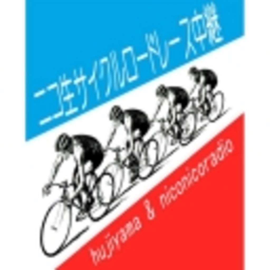 藤山幸一のニコ生サイクルロードレース中継