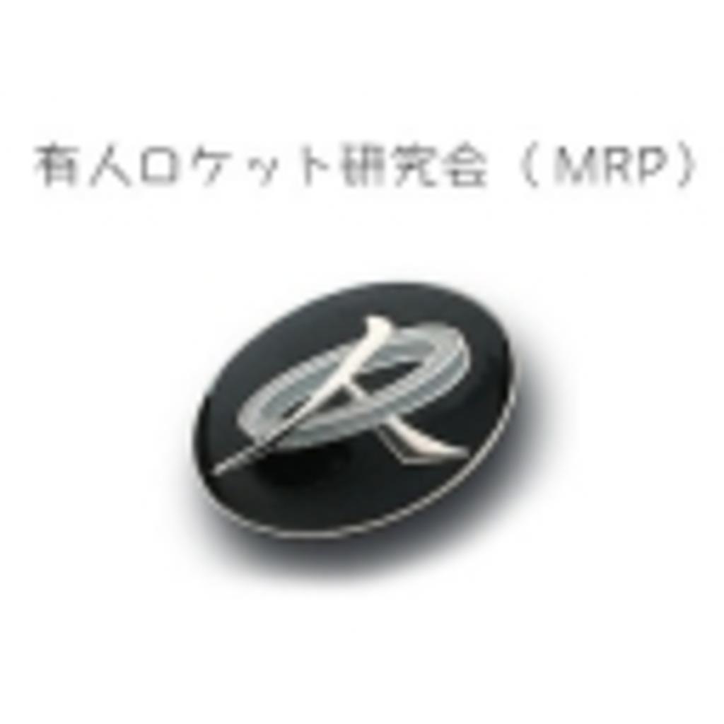 有人ロケット研究会 (MRP)