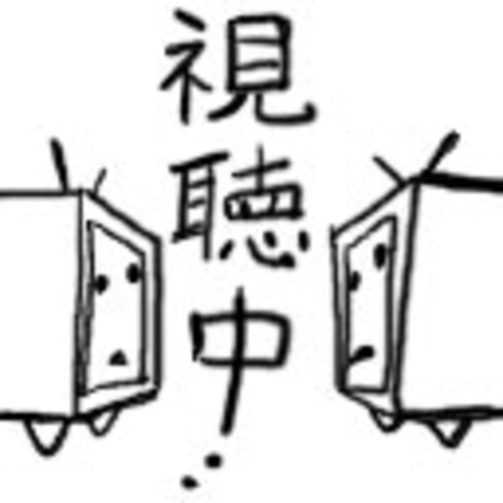 ニコニコ動画を実況する!!!!