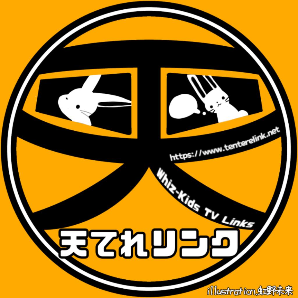 天てれリンク放送局(本部)
