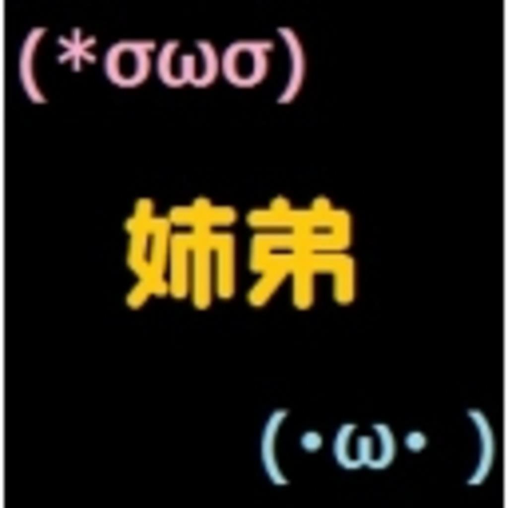 姉(*σωσ) ☆★とある関西の姉弟雑談放送☆★ (・ω・ )弟