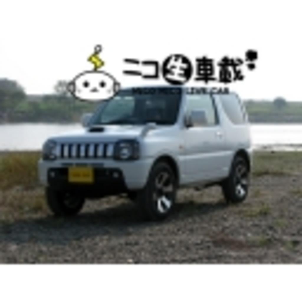 【車載】 たかしさびしんぼ☆生放送