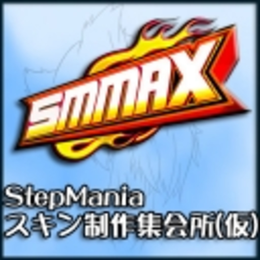 StepManiaスキン制作集会所(仮)