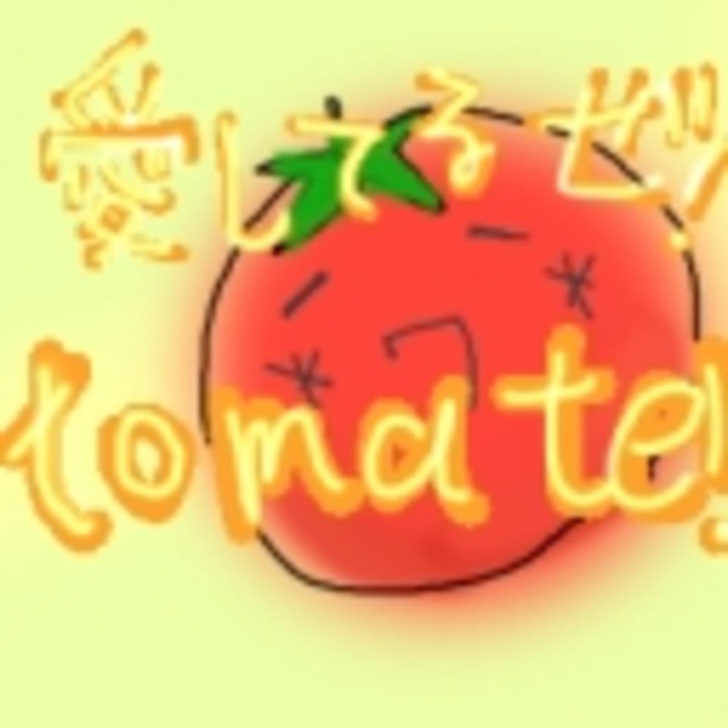 愛してるぜTomate!