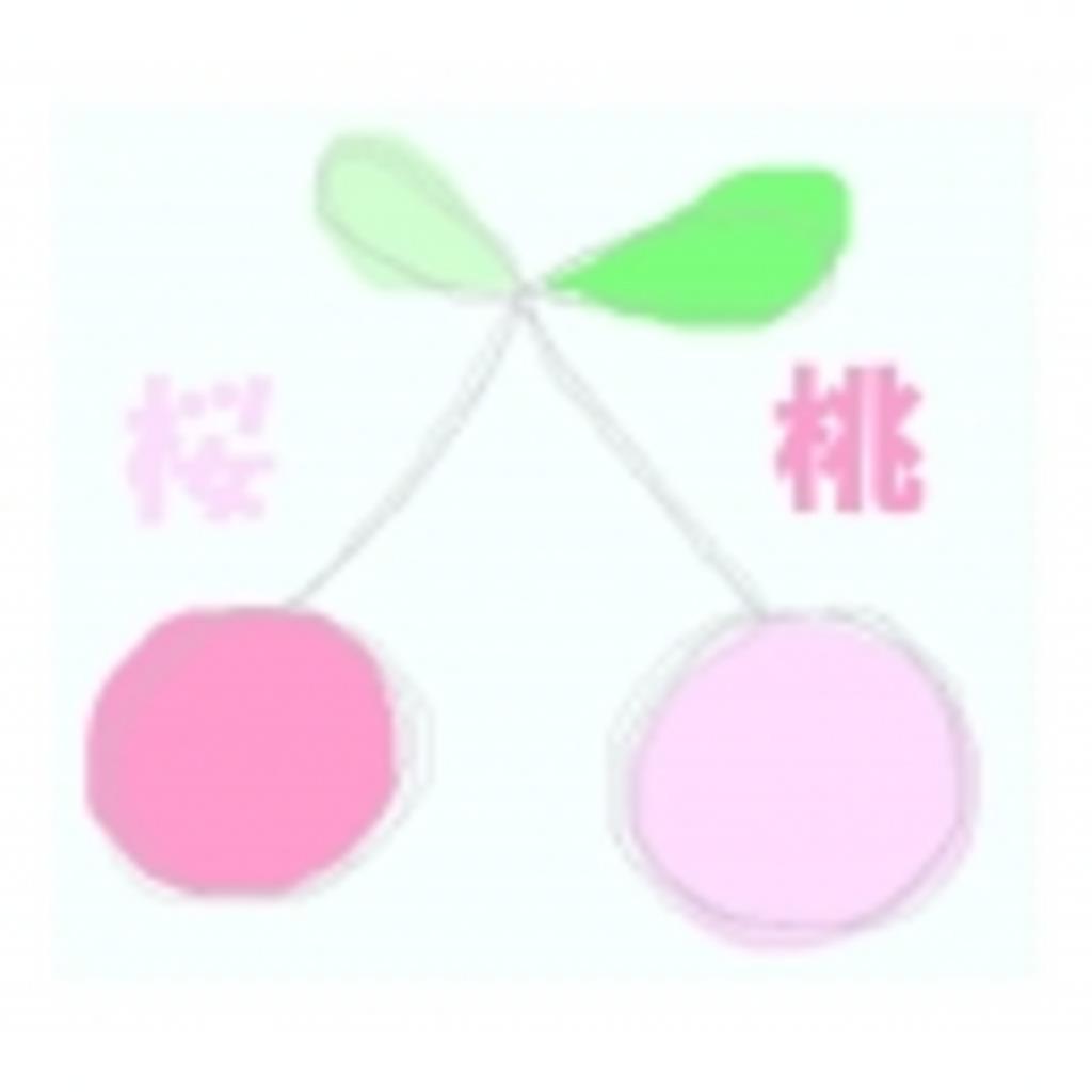 *桜×桃=サクランボ*