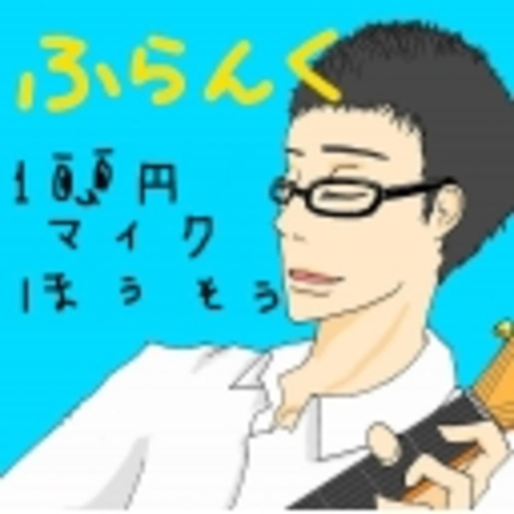 【脱】100円マイクで弾き語り