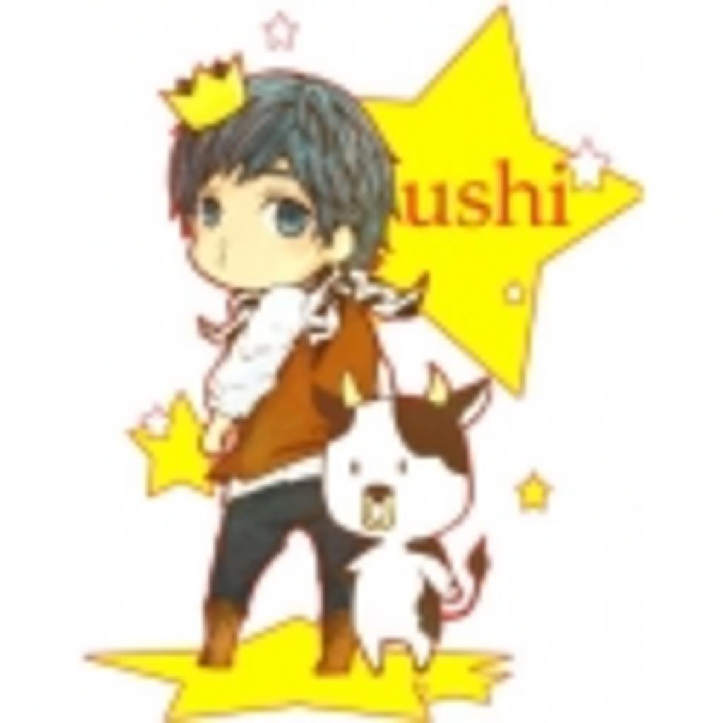 【モォォ】うし王子の城【甘тп】