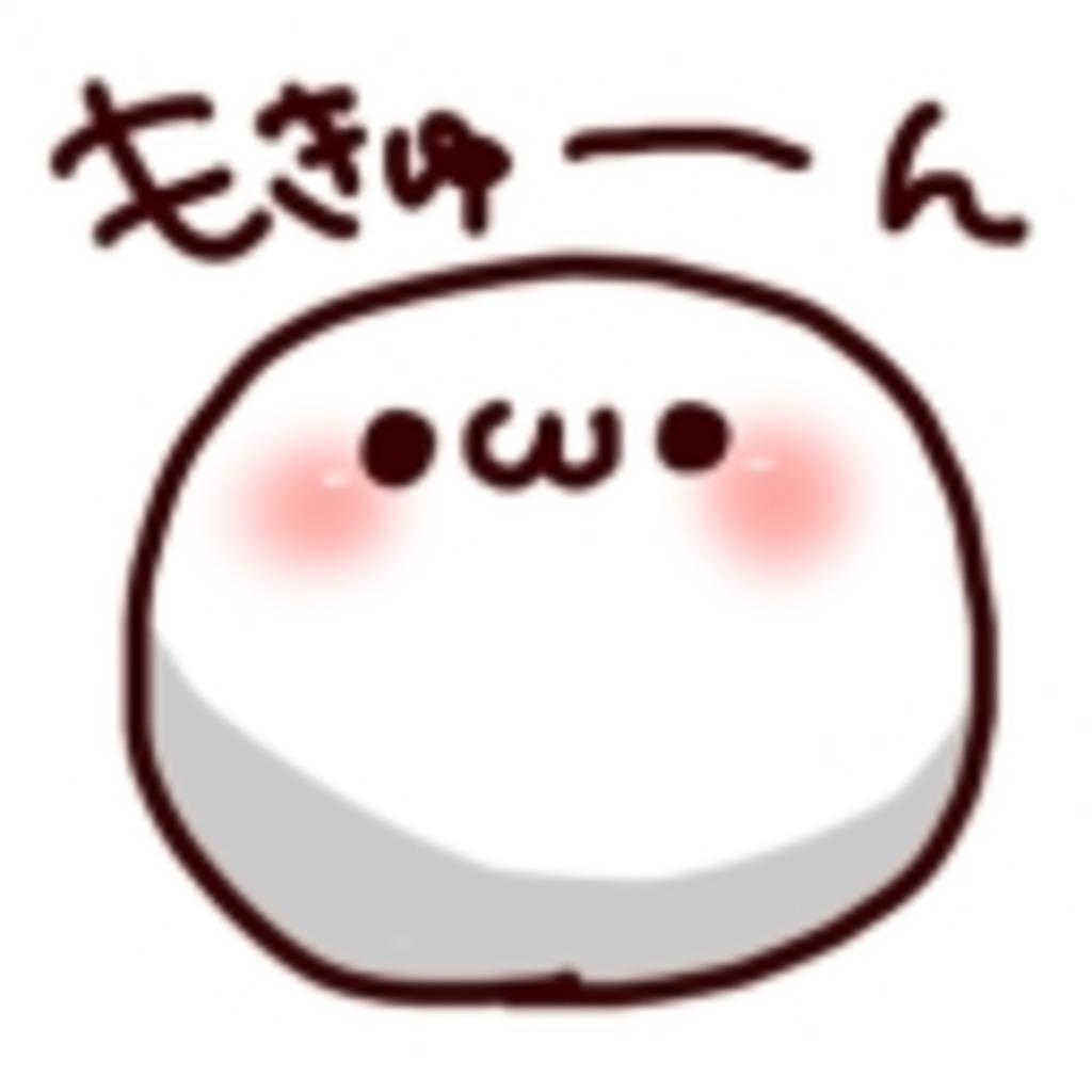 も き ゅ (ノ)・ω・(ヾ)
