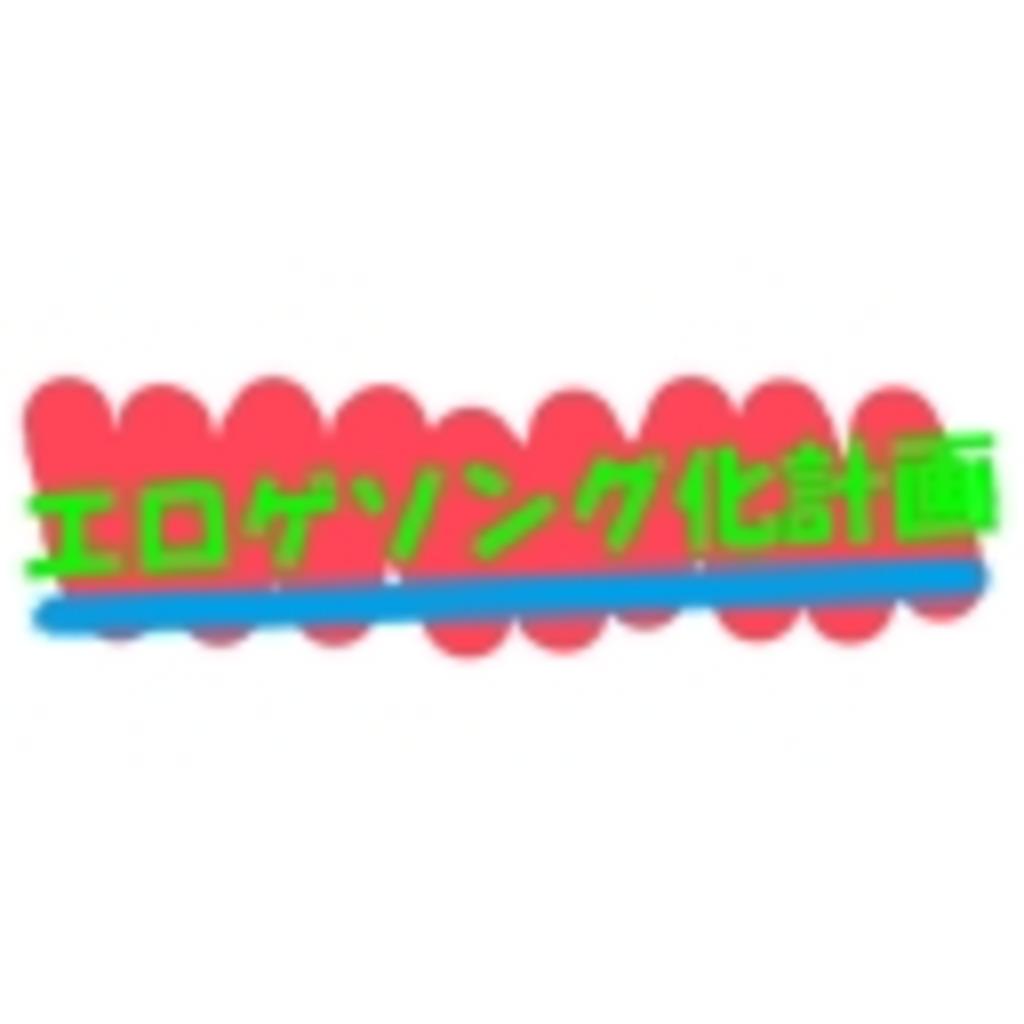 【マニュアル】 エロゲソング化計画 ~co489398~ 《放送許可》