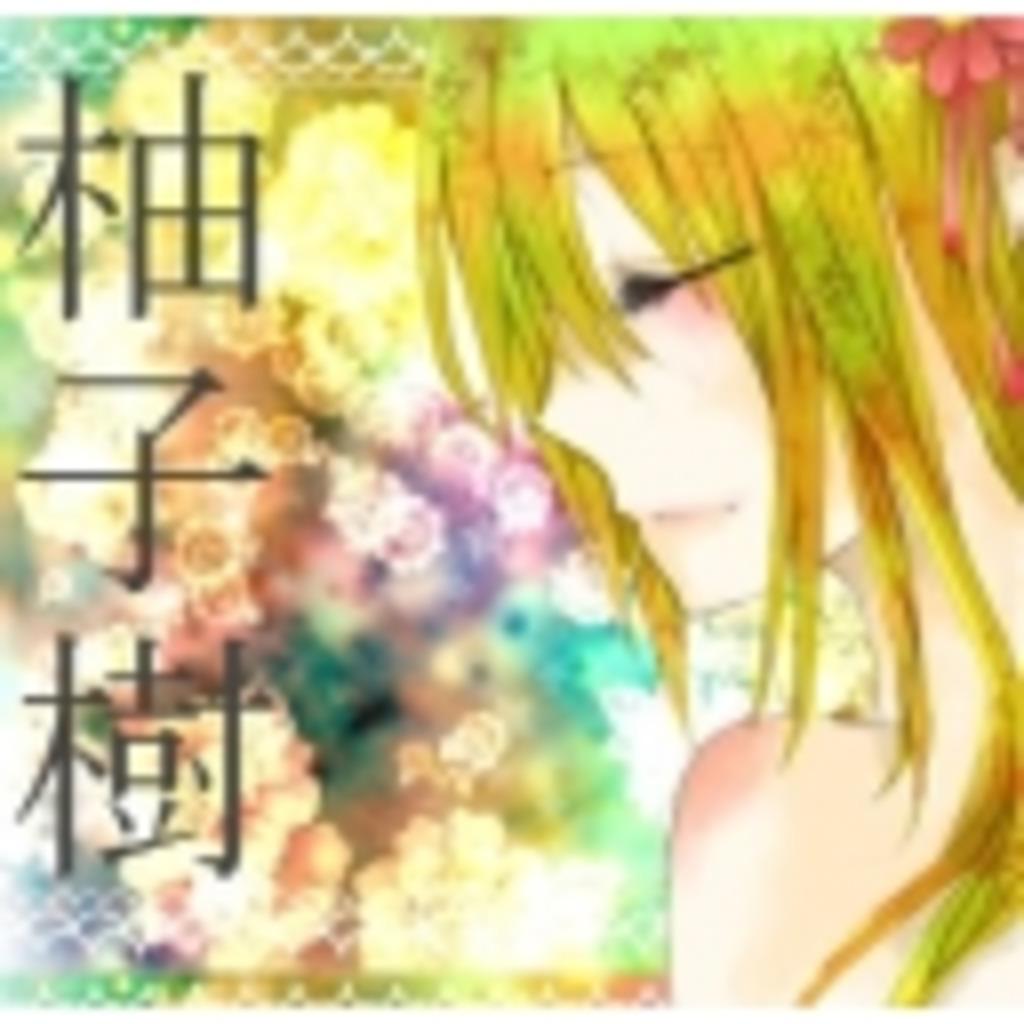 柚子っ茶...柚o゚ω゚o)ノ゙三二= 旦