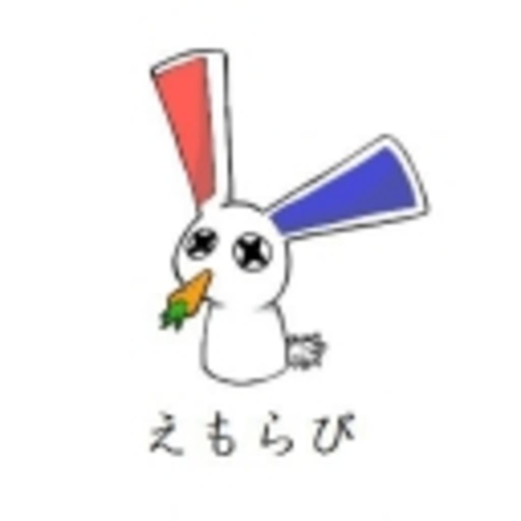 エモラビ実況放送部