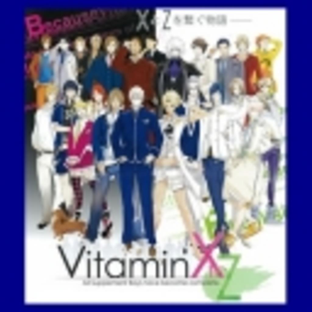 VitaminN~We are Niconico Masters Boys~(仮)