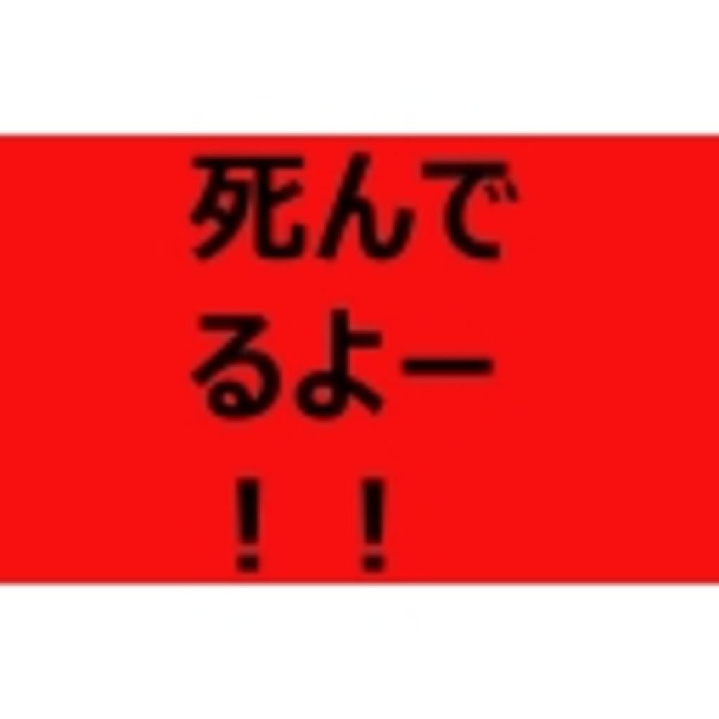 斎藤先生「死んでいるよーー!!」