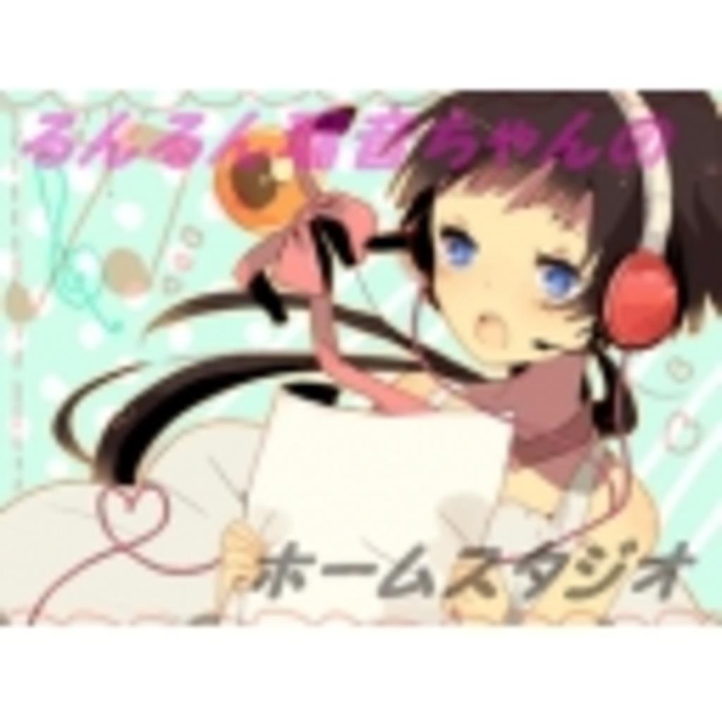 るんるん瑠音ちゃんのホームスタジオ☆
