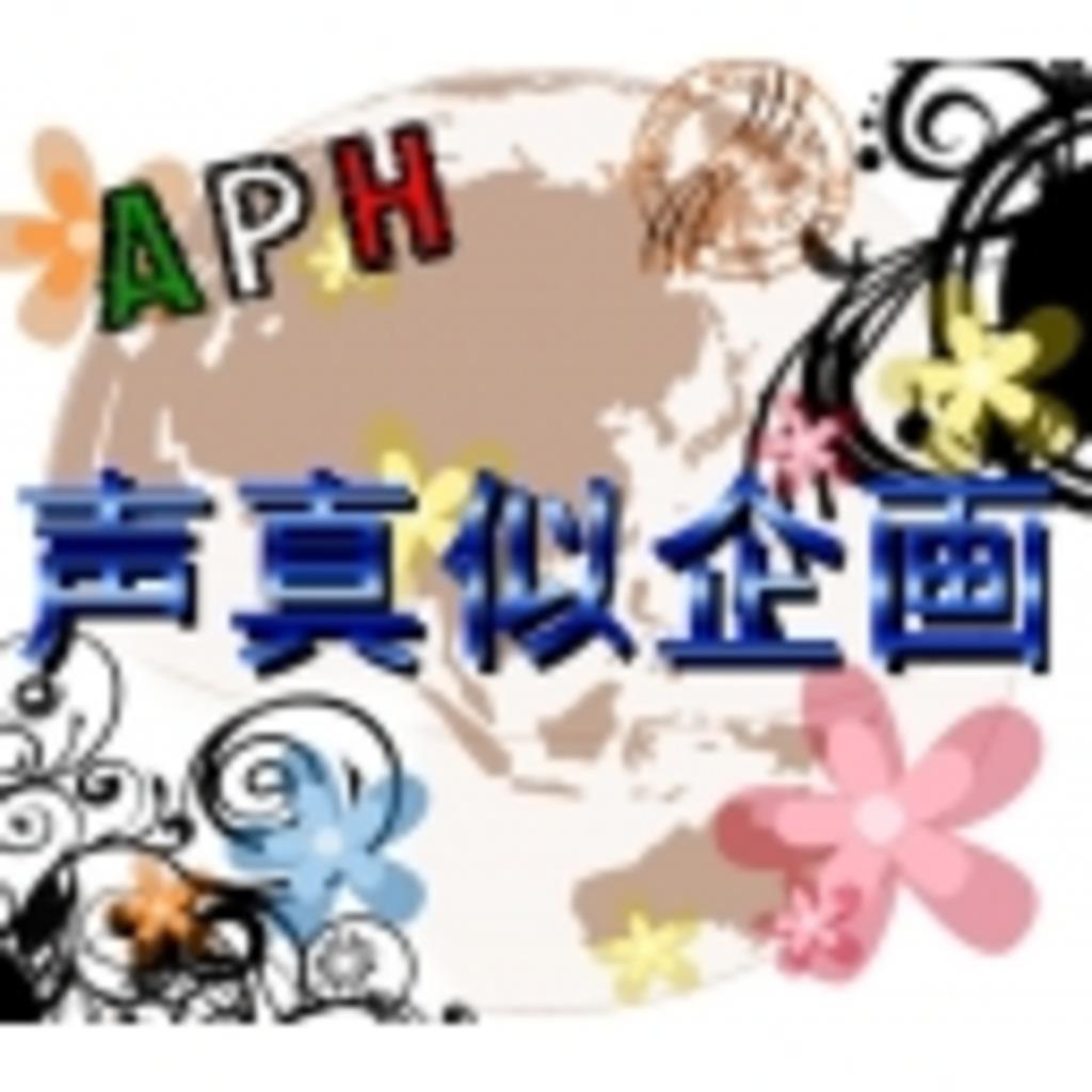 APH声真似活動企画