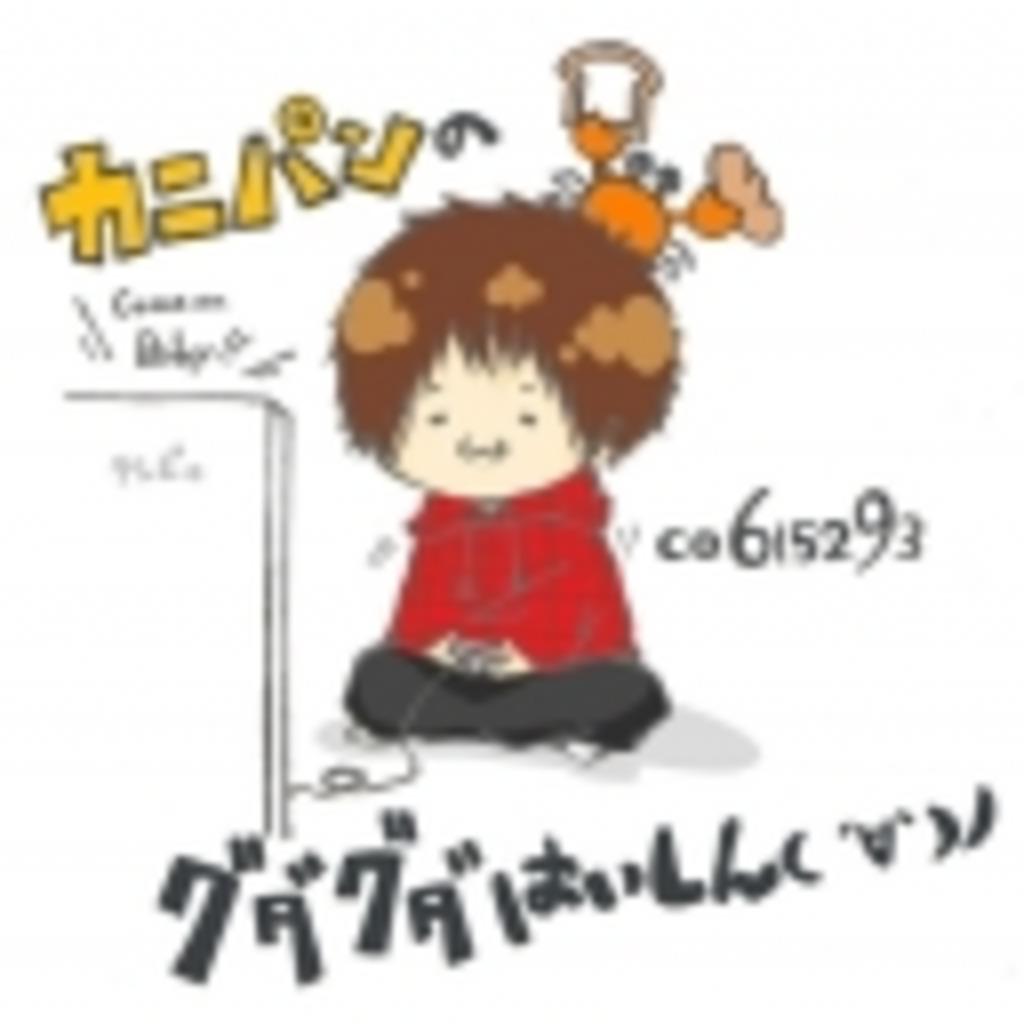 カニパン☆(キシロ)のgdgdはいしん( ´∀`)ノ