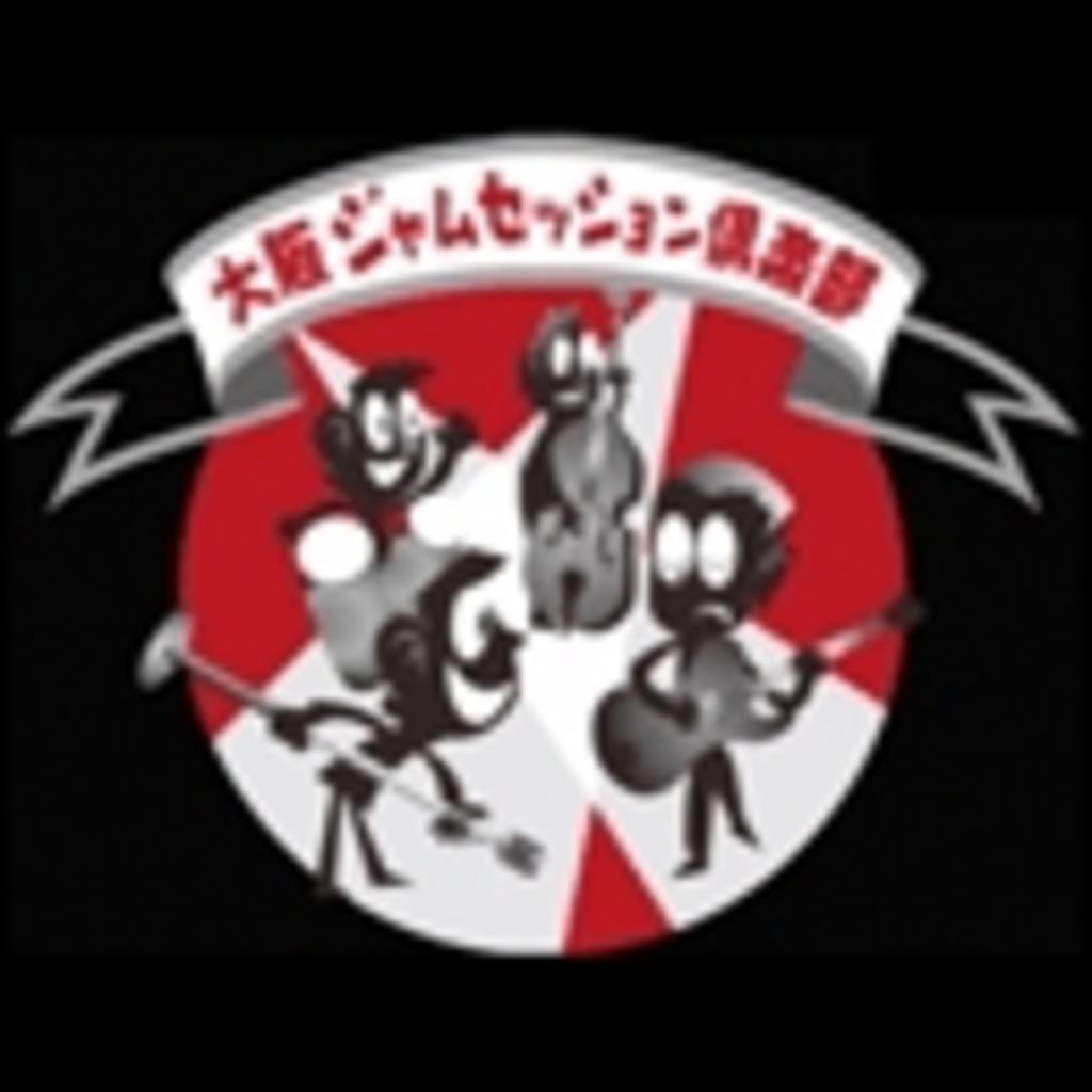 大阪ジャムセッション倶楽部