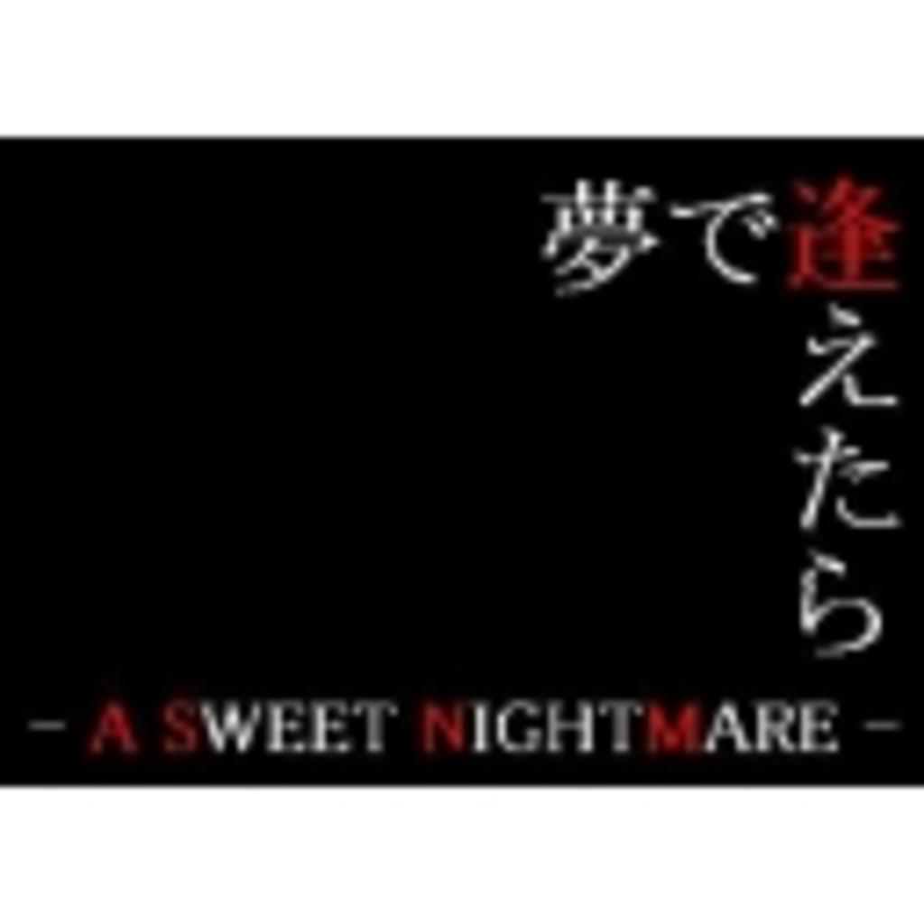 『夢で逢えたら - A SWEET NIGHTMARE - 』
