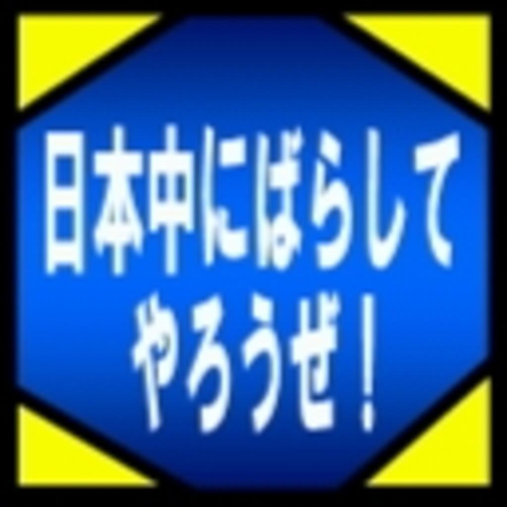 【ラジオ】 ミコスマドットコム
