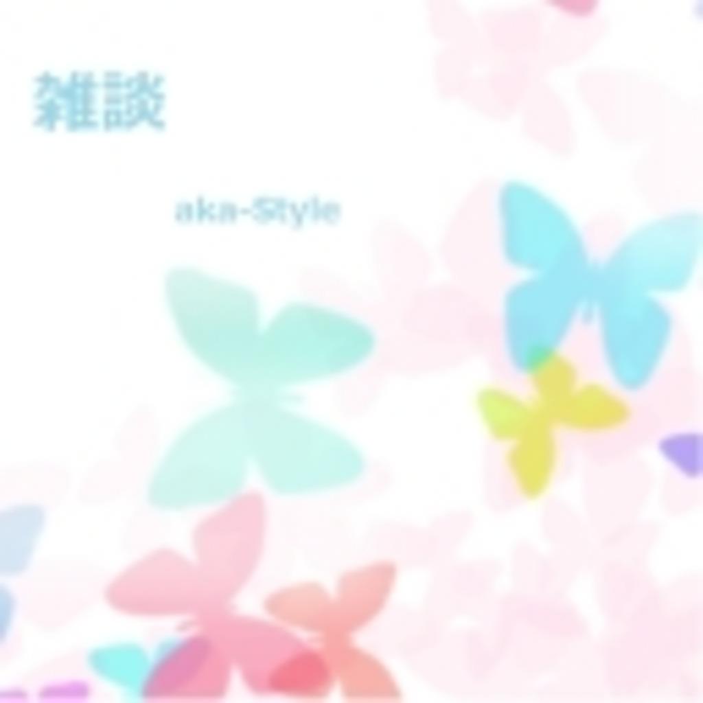 aka-Style