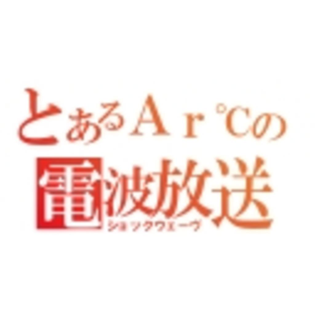 χ電波放送@A r℃