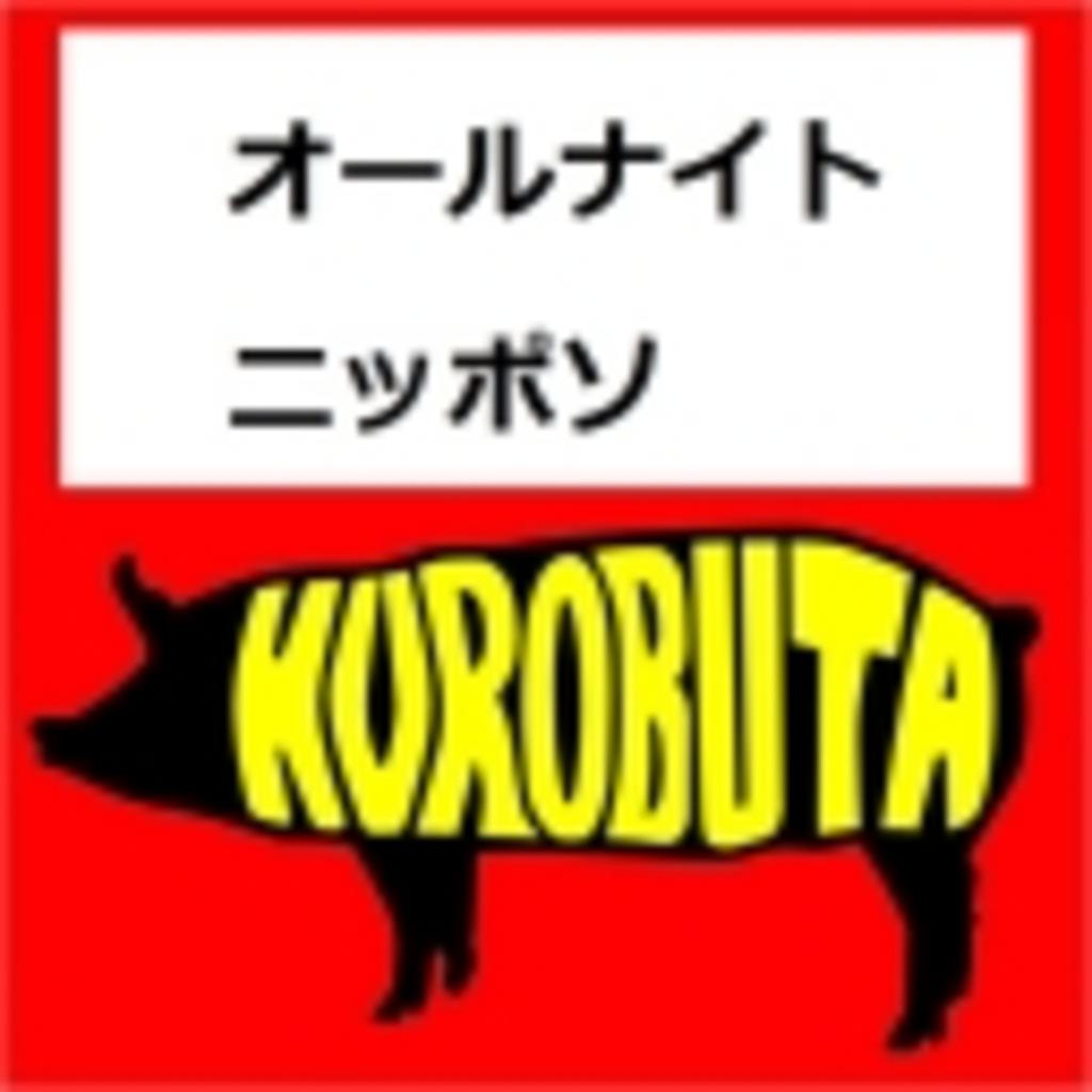 ○○のオールナイトニッポン