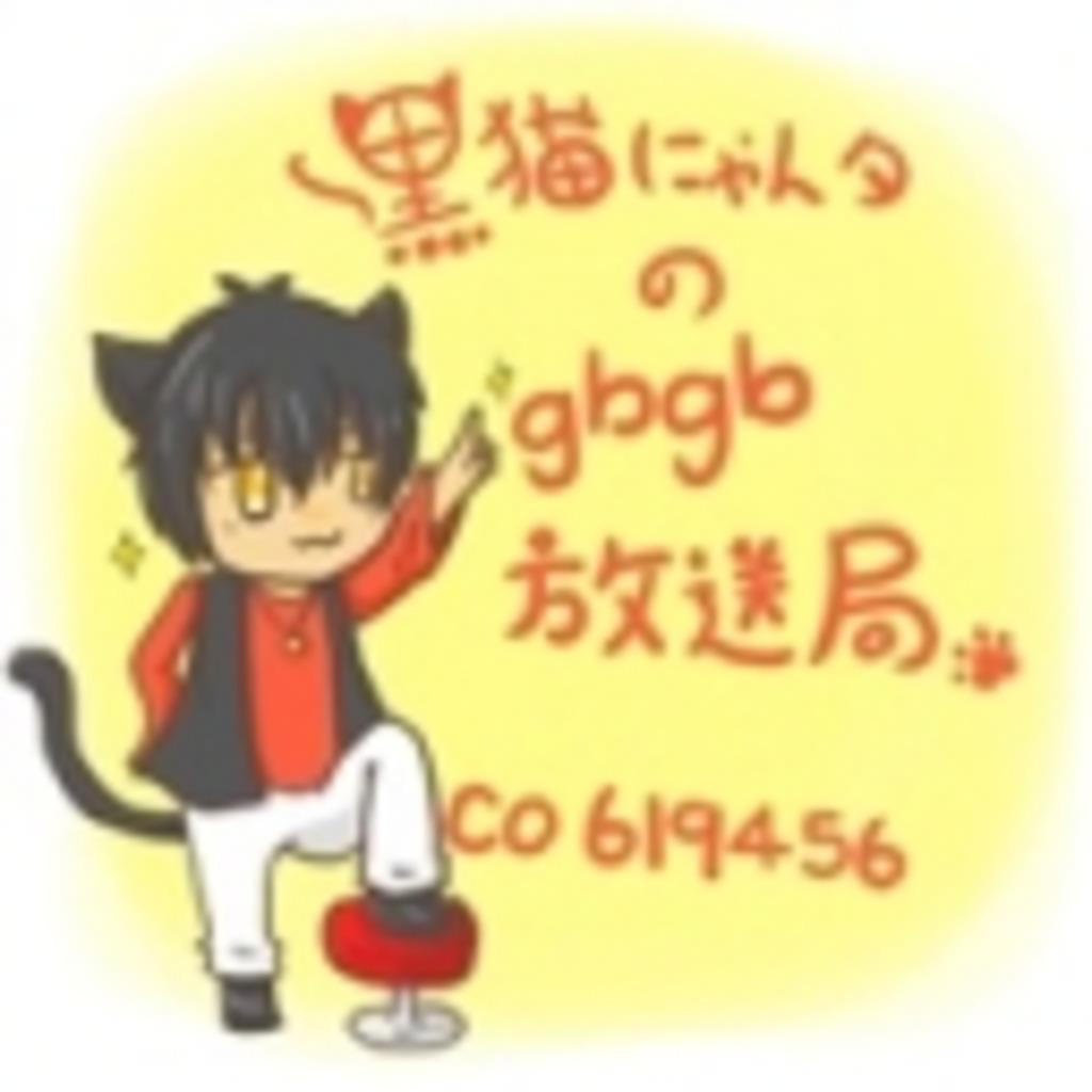 黒猫にゃんタのgdgd放送局