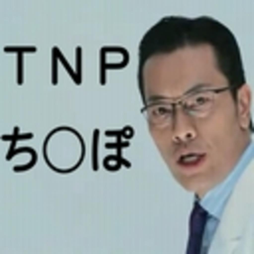 TNP(低燃費・TNP27)